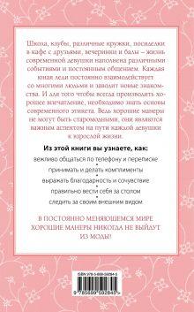 Обложка сзади Этикет для юной леди. 50 правил, которые должна знать каждая девушка Джон Бриджес, Кей Вест, Брайан Кертис