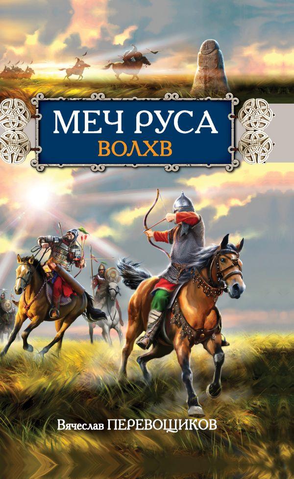 Меч Руса. Волхв Перевощиков В.А.
