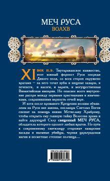Обложка сзади Меч Руса. Волхв Вячеслав Перевощиков