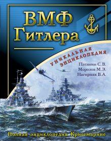 ВМФ Гитлера. Полная энциклопедия Кригсмарине обложка книги