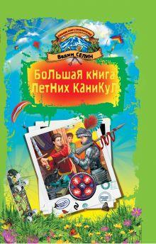 Селин В. - Большая книга летних каникул обложка книги