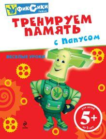 - Тренируем память с Папусом обложка книги