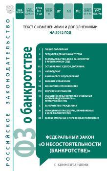 """Федеральный закон """"О несостоятельности (банкротстве)"""" с комментариями: текст с изм. и доп.. на 2012 год"""