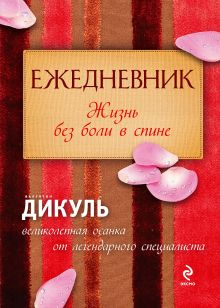 Дикуль В.И. - Без боли в пояснице круглый год обложка книги