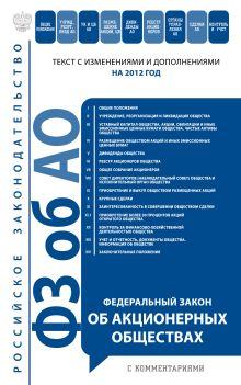 """Федеральный закон """"Об акционерных обществах """": текст с изм. и доп. на 2012 год"""
