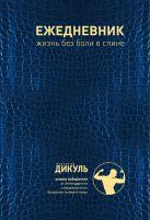 Дикуль В.И. - Здоровый позвоночник круглый год' обложка книги