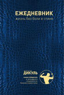Дикуль В.И. - Здоровый позвоночник круглый год обложка книги