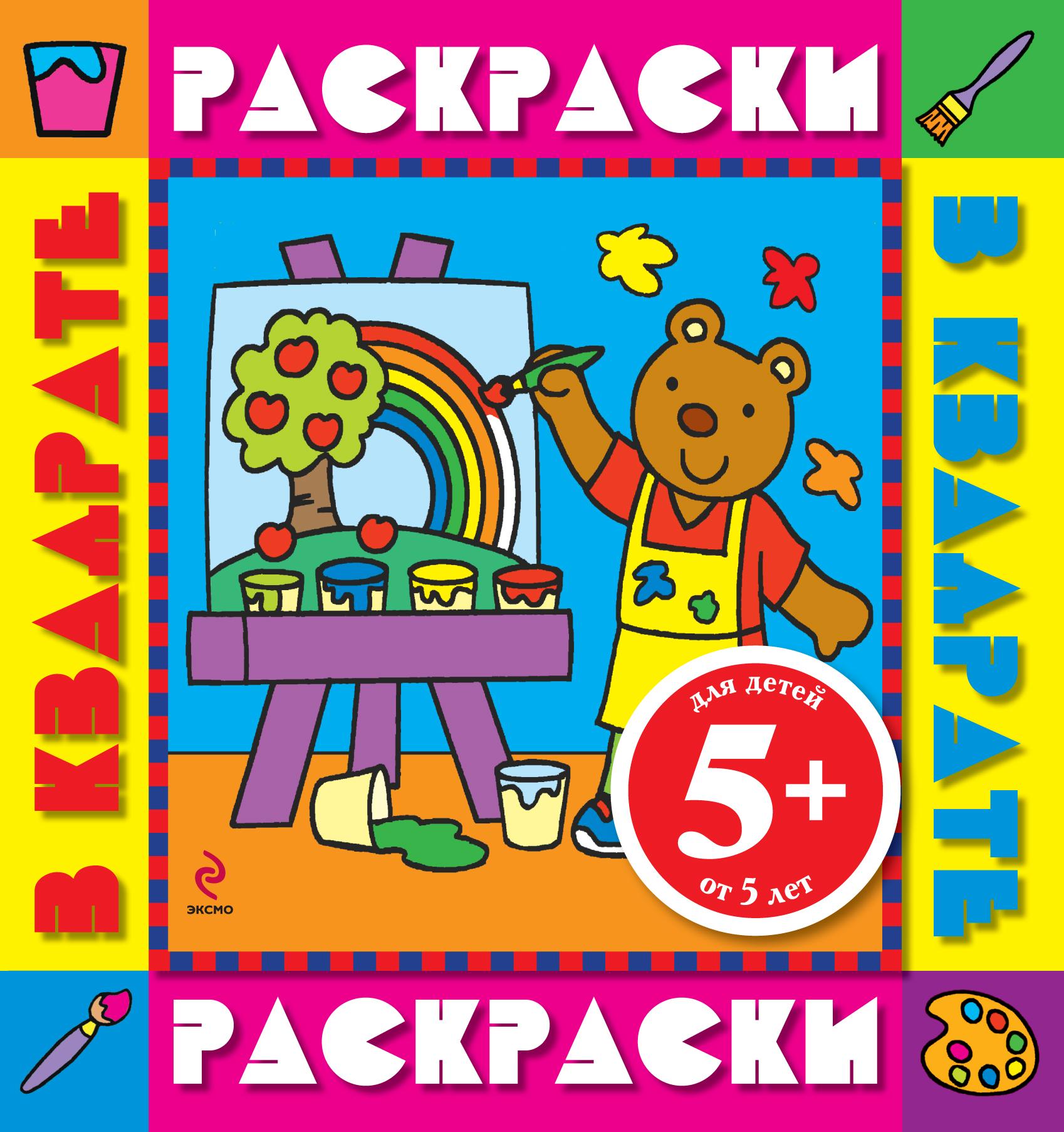 5+ Медвежонок. Раскраски с цветными образцами