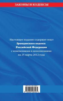 Обложка сзади Гражданский кодекс Российской Федерации. Части первая, вторая, третья и четвертая : текст с изм. и доп. на 25 марта 2012 г.