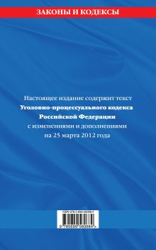 Обложка сзади Уголовно-процессуальный кодекс Российской Федерации : текст с изм. и доп. на 25 марта 2012 г.
