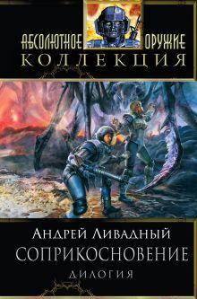 Ливадный А.Л. - Соприкосновение обложка книги