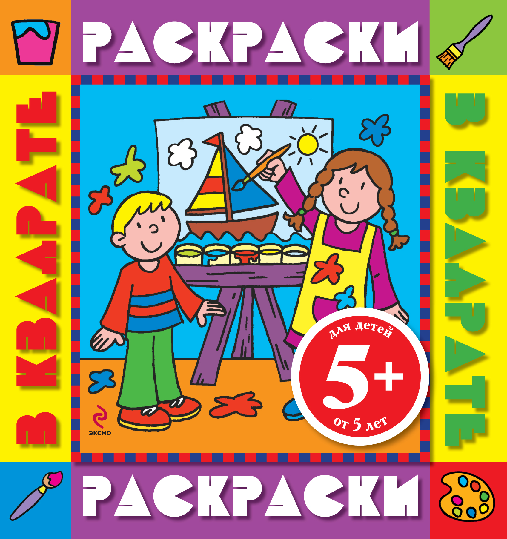 5+ Дети. Раскраски с цветными образцами