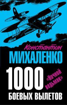 Михаленко К.Ф. - 1000 боевых вылетов. «Ночной ведьмак» обложка книги