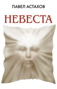 Невеста обложка книги