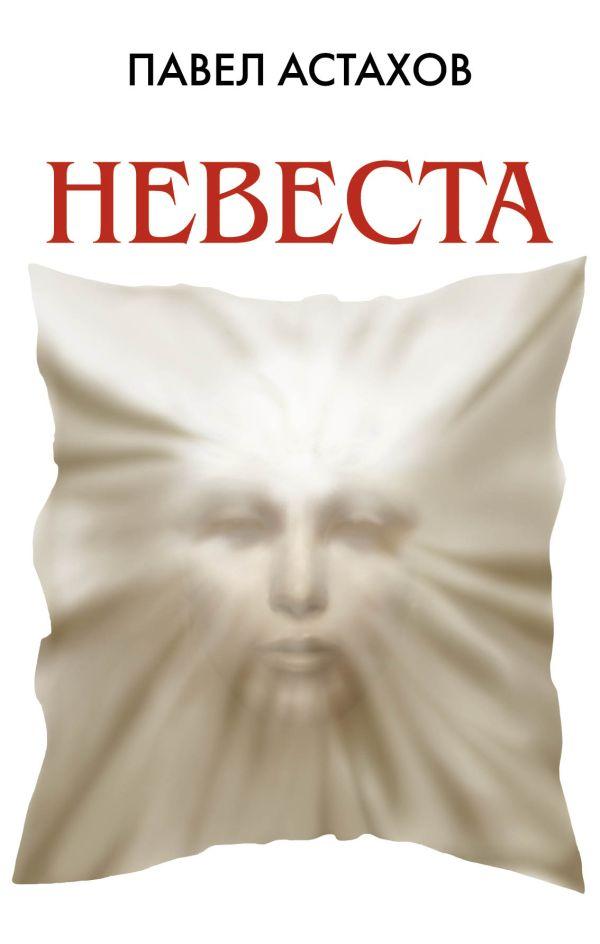 Невеста Астахов П.А.