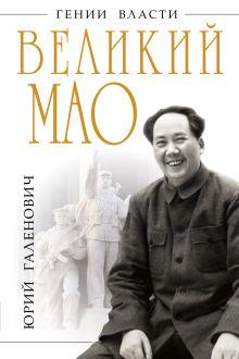 Обложка Великий Мао. «Гений и злодейство» Юрий Галенович