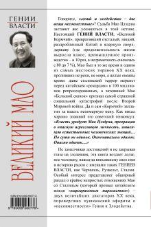 Обложка сзади Великий Мао. «Гений и злодейство» Юрий Галенович
