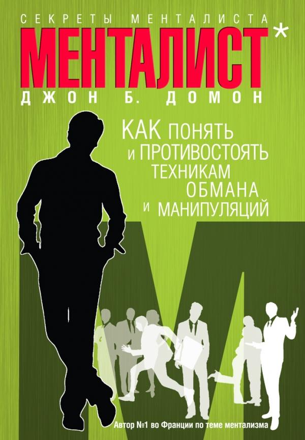 Скачать книгу менталист чтение по лицам