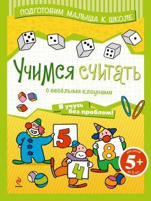 - 5+ Учимся считать с веселыми клоунами обложка книги