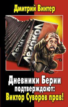 Винтер Д. - Дневники Берии подтверждают: Виктор Суворов прав! обложка книги