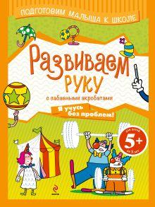 - 5+ Развиваем руку с забавными акробатами обложка книги