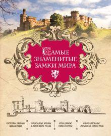 - Самые знаменитые замки мира обложка книги