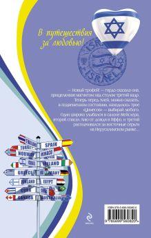 Обложка сзади Свидание у Средиземного моря Ксения Беленкова