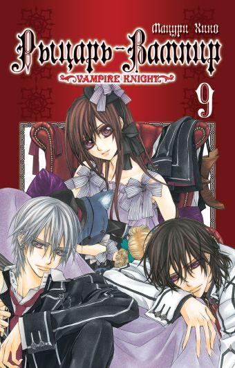 Рыцарь-вампир. Книга 9 Хино М.