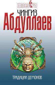 Абдуллаев Ч.А. - Традиции демонов обложка книги