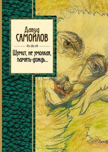 Самойлов Д.С. - Шумит, не умолкая, память-дождь... обложка книги