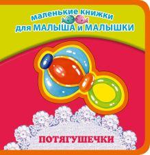 Лагздынь Г.Р. - Потягушечки обложка книги