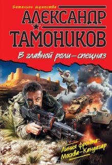 Тамоников А.А. - В главной роли - спецназ обложка книги