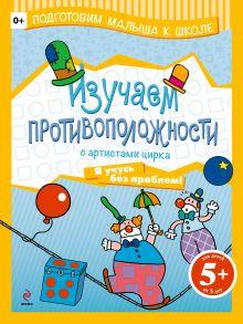 - 5+ Изучаем противоположности с артистами цирка обложка книги