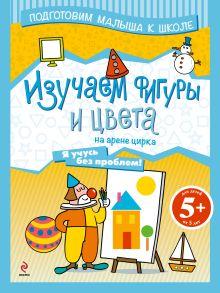 - 5+ Изучаем фигуры и цвета на арене цирка обложка книги