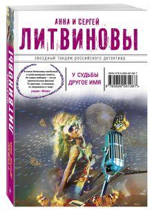 Литвинова А.В., Литвинов С.В. - У судьбы другое имя обложка книги