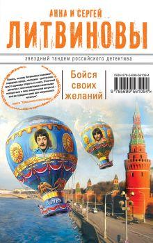 Литвинова А.В., Литвинов С.В. - Бойся своих желаний обложка книги