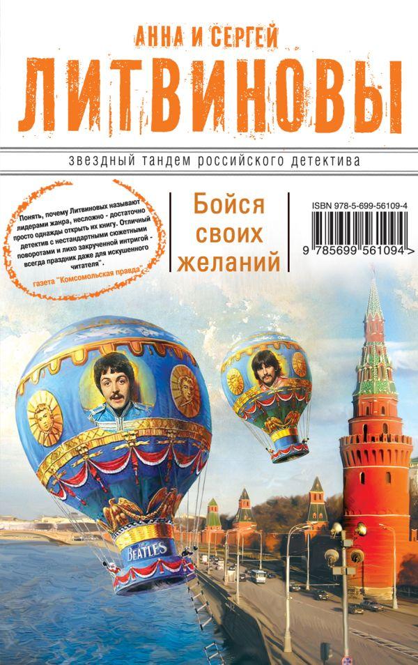 Бойся своих желаний Литвинова А.В., Литвинов С.В.
