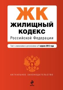 Обложка Жилищный кодекс Российской Федерации : текст с изм. и доп. на 1 апреля 2012 г.