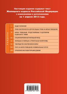Обложка сзади Жилищный кодекс Российской Федерации : текст с изм. и доп. на 1 апреля 2012 г.