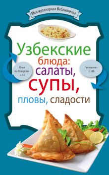 - Узбекские блюда: салаты, супы, пловы, десерты обложка книги