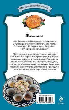 Обложка сзади Узбекские блюда: салаты, супы, пловы, десерты