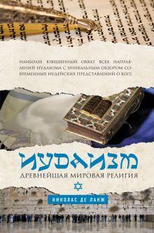 де Ланж Н. - Иудаизм: Древнейшая мировая религия обложка книги