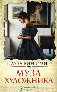 Смит П.В. - Муза художника обложка книги