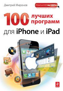 Миронов Д.А. - 100 лучших программ для iPhone и iPad обложка книги