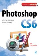 Сераков А.В., Агапова И.В. - Photoshop CS6' обложка книги