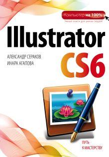 Сераков А.В., Агапова И.В. - Illustrator CS6 обложка книги