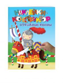 - 3+ Отважные воины обложка книги