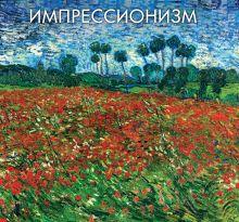 - Импрессионизм обложка книги