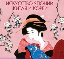 - Искусство Японии, Китая и Кореи обложка книги