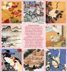 Обложка сзади Искусство Японии, Китая и Кореи